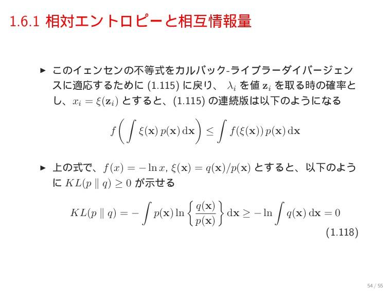 1.6.1 ૬ରΤϯτϩϐʔͱ૬ޓใྔ ▶ ͜ͷΠΣϯηϯͷෆࣜΛΧϧόοΫ-ϥΠϒϥʔμ...