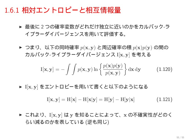 1.6.1 ૬ରΤϯτϩϐʔͱ૬ޓใྔ ▶ ࠷ޙʹ 2 ͭͷ֬ม͕ͲΕ͚ͩಠཱʹ͍ۙͷ͔...