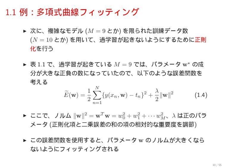 1.1 ྫɿଟ߲ࣜۂઢϑΟοςΟϯά ▶ ʹɺෳͳϞσϧ (M = 9 ͱ͔) ΛݶΒΕͨ...