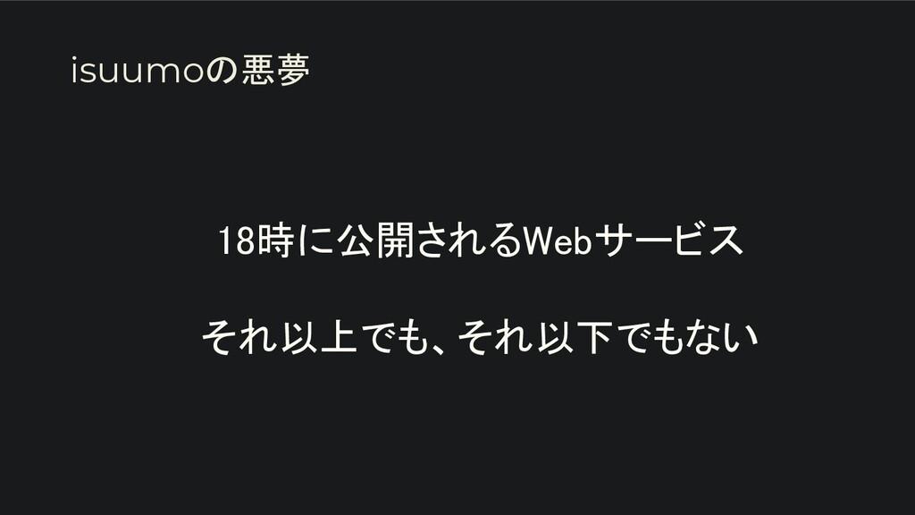 18時に公開されるWebサービス  それ以上でも、それ以下でもない isuumoの悪夢
