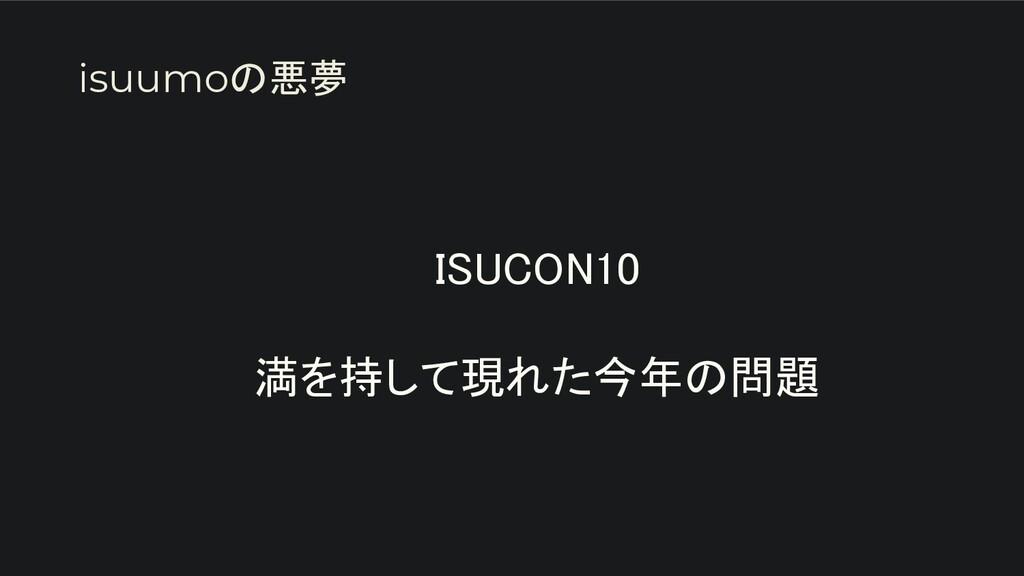 ISUCON10  満を持して現れた今年の問題 isuumoの悪夢