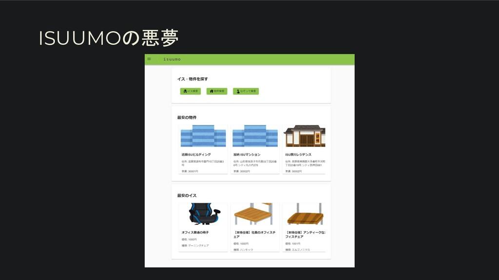 ISUUMOの悪夢