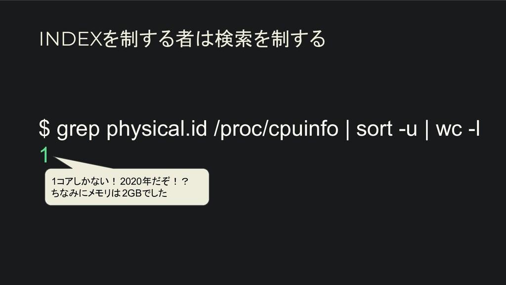 $ grep physical.id /proc/cpuinfo | sort -u | wc...