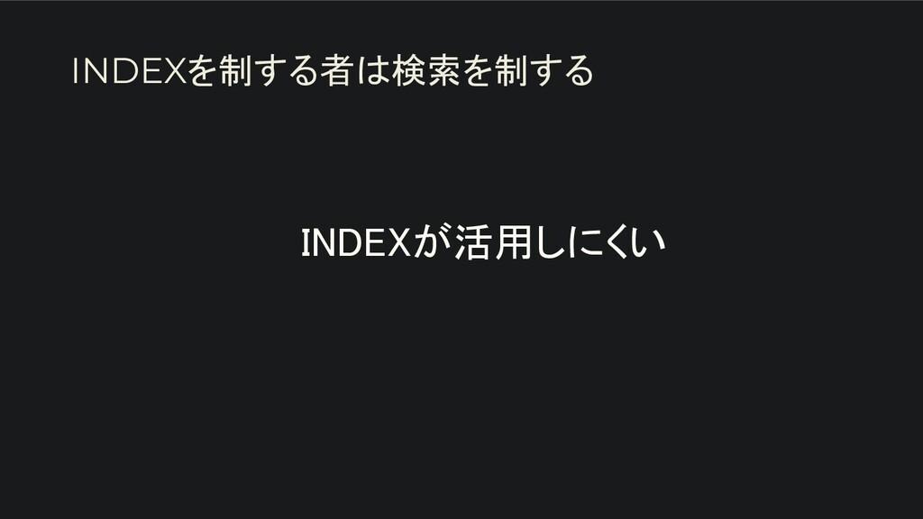 INDEXが活用しにくい   INDEXを制する者は検索を制する