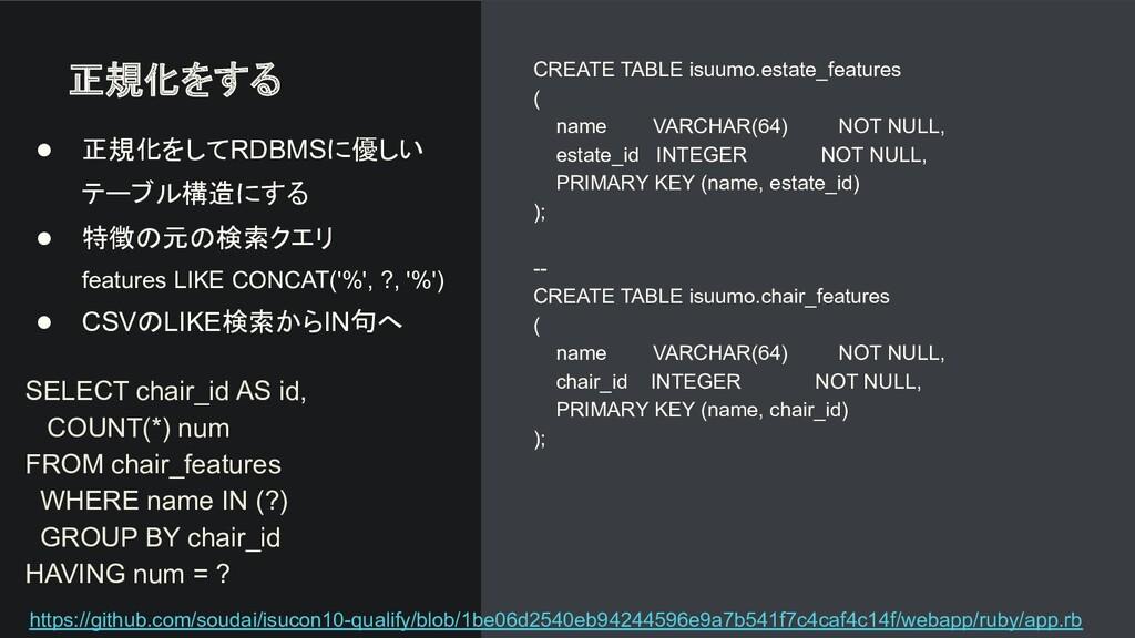 正規化をする CREATE TABLE isuumo.estate_features ( na...