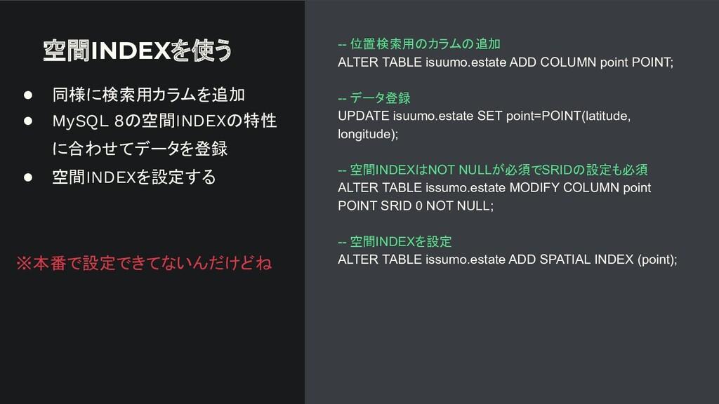 空間INDEXを使う -- 位置検索用のカラムの追加 ALTER TABLE isuumo.e...