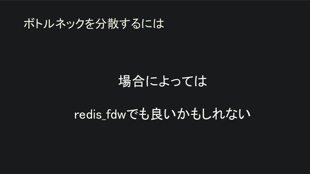 場合によっては  redis_fdwでも良いかもしれない ボトルネックを分散するには