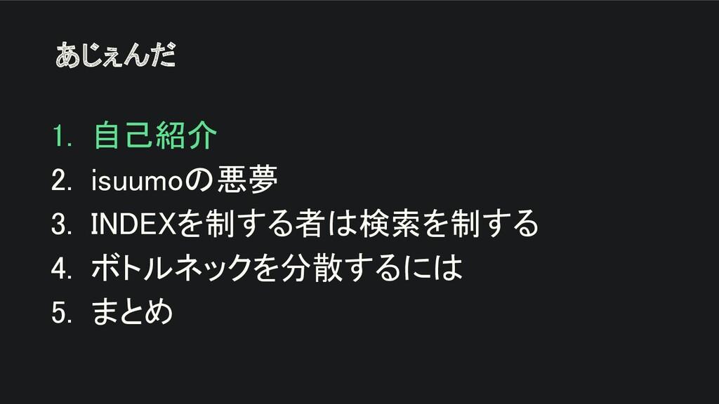 1. 自己紹介 2. isuumoの悪夢 3. INDEXを制する者は検索を制する 4....