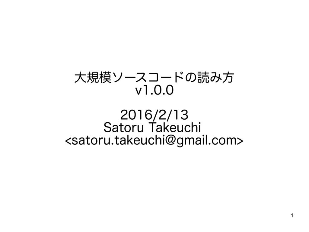 1 大規模ソースコードの読み方 v1.0.0 2016/2/13 Satoru Takeuch...