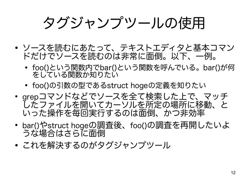 12 タグジャンプツールの使用 ● ソースを読むにあたって、テキストエディタと基本コマン ドだ...
