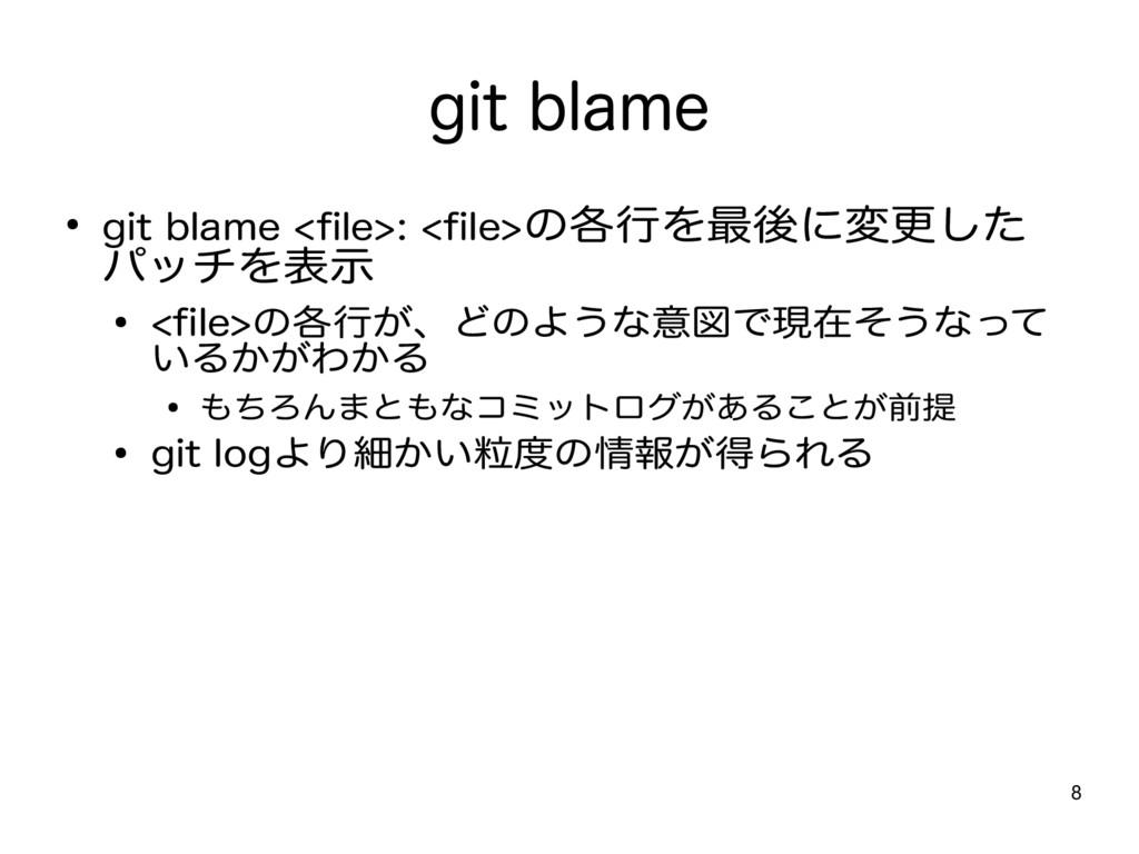 8 git blame ● git blame <file>: <file>の各行を最後に変更...