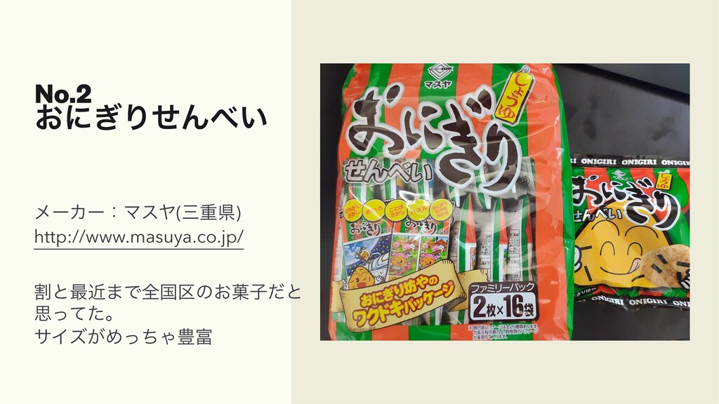 No.2   ͓ʹ͗ΓͤΜ͍ ϝʔΧʔɿϚεϠ(ॏݝ)  http://www.masu...