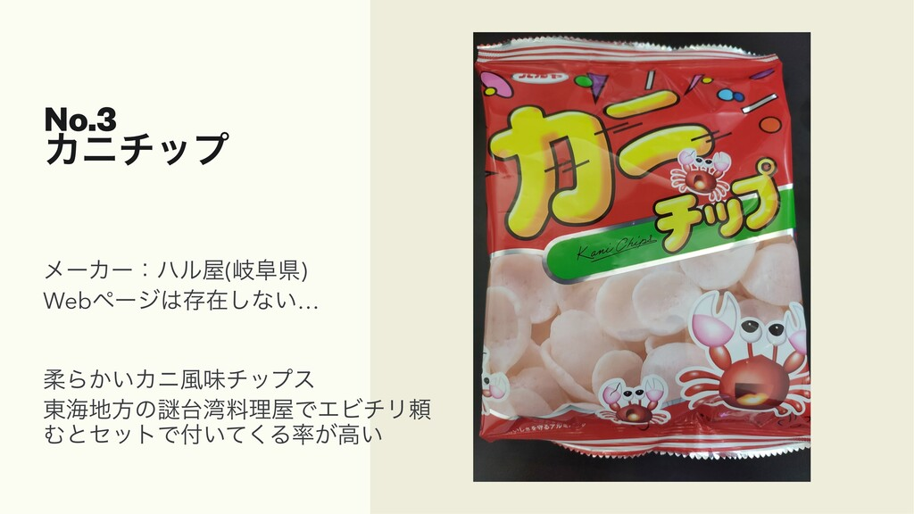 No.3   Χχνοϓ ϝʔΧʔɿϋϧ(ذෞݝ)  Webϖʔδଘࡏ͠ͳ͍…   ॊΒ...