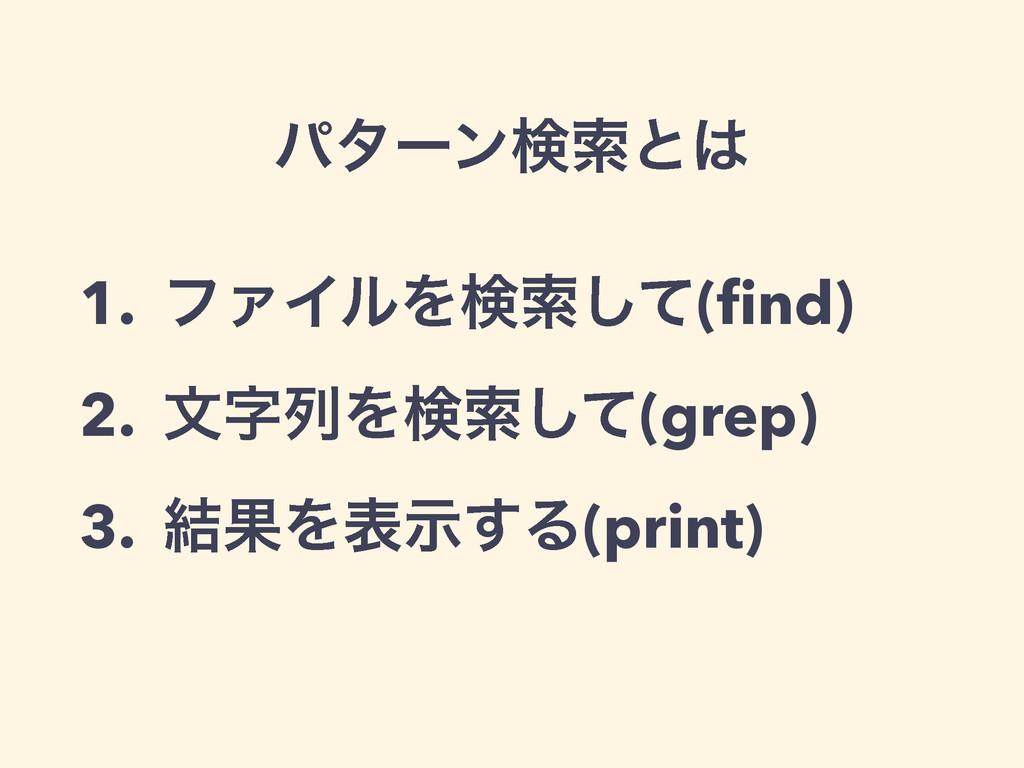 1. ϑΝΠϧΛݕࡧͯ͠(find) 2. จྻΛݕࡧͯ͠(grep) 3. ݁ՌΛදࣔ͢Δ(...