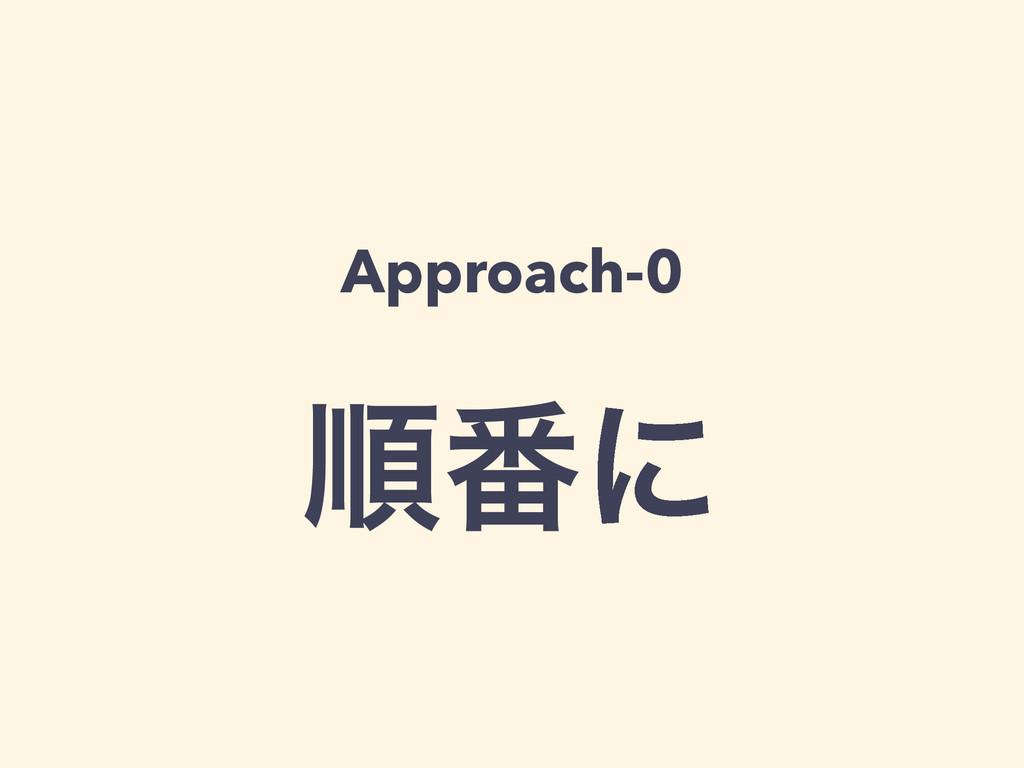 Approach-0 ! ॱ൪ʹ