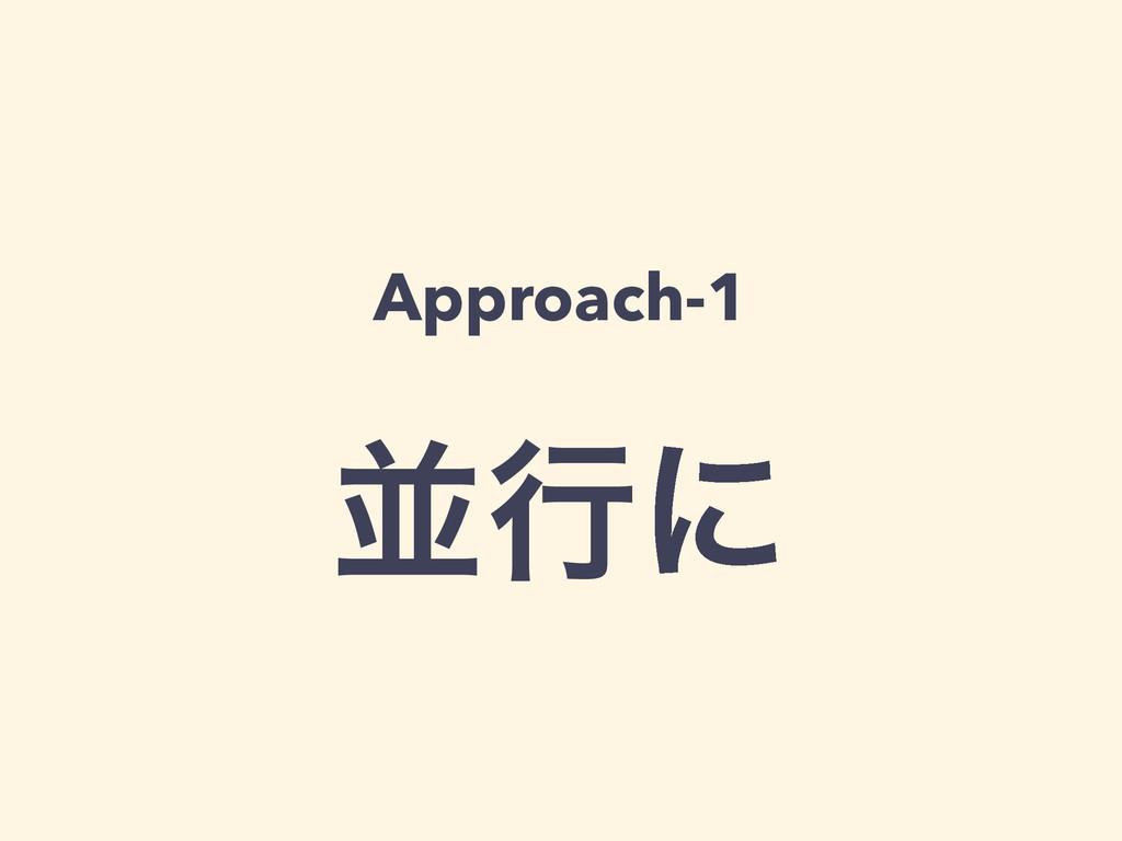 Approach-1 ! ฒߦʹ