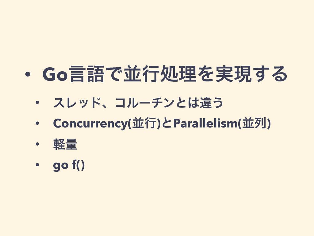 • GoݴޠͰฒߦॲཧΛ࣮ݱ͢Δ • εϨουɺίϧʔνϯͱҧ͏ • Concurrency...