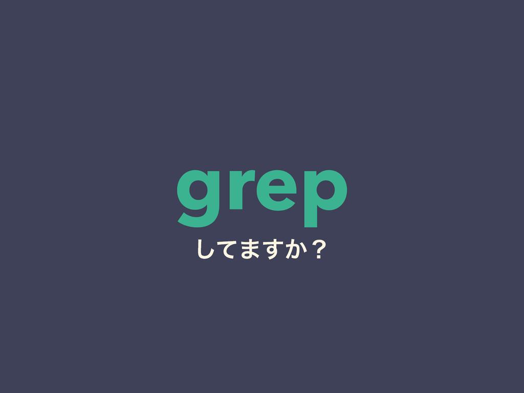 grep ͯ͠·͔͢ʁ