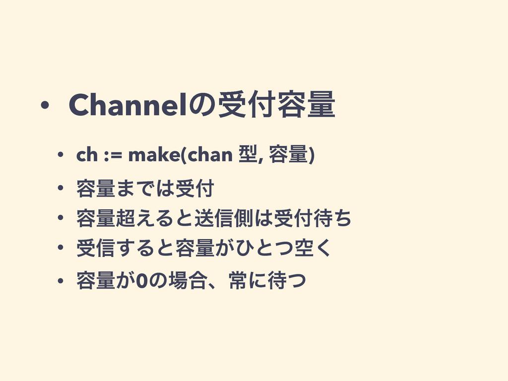 • Channelͷड༰ྔ • ch := make(chan ܕ, ༰ྔ) • ༰ྔ·Ͱ...