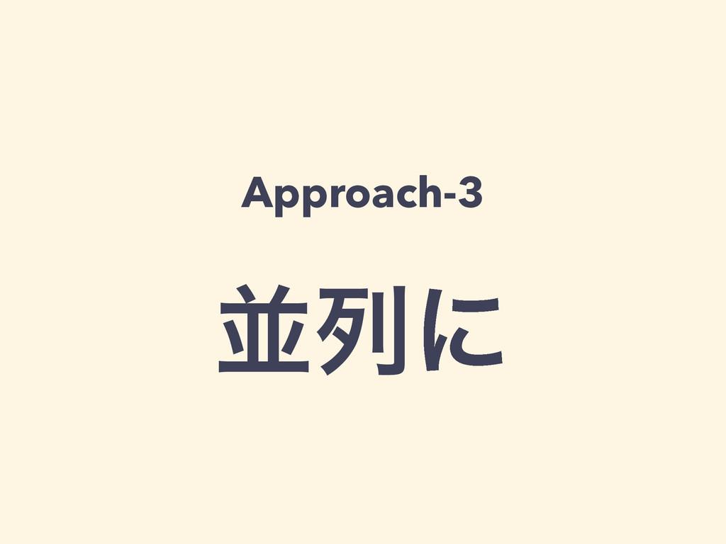 Approach-3 ! ฒྻʹ