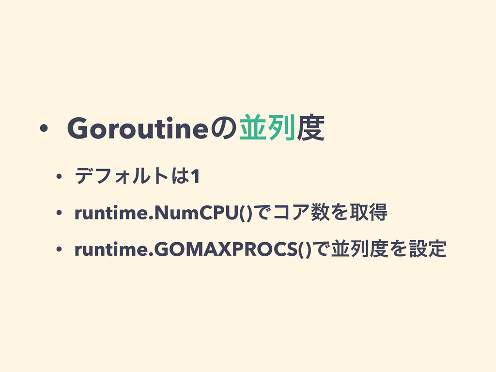 • Goroutineͷฒྻ • σϑΥϧτ1 • runtime.NumCPU()ͰίΞ...