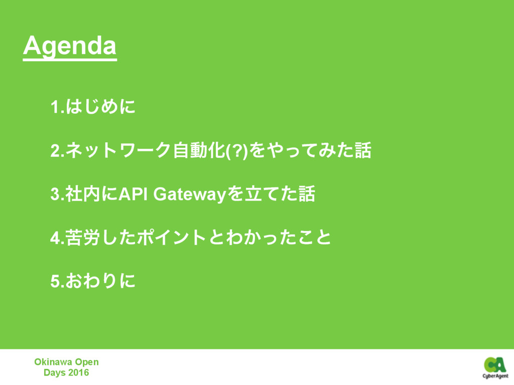 Okinawa Open Days 2016 1.͡Ίʹ  2.ωοτϫʔΫࣗಈԽ(?)Λ...