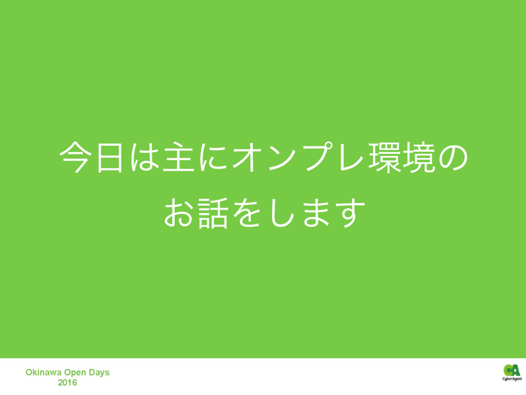 Okinawa Open Days 2016 ࠓओʹΦϯϓϨڥͷ ͓Λ͠·͢