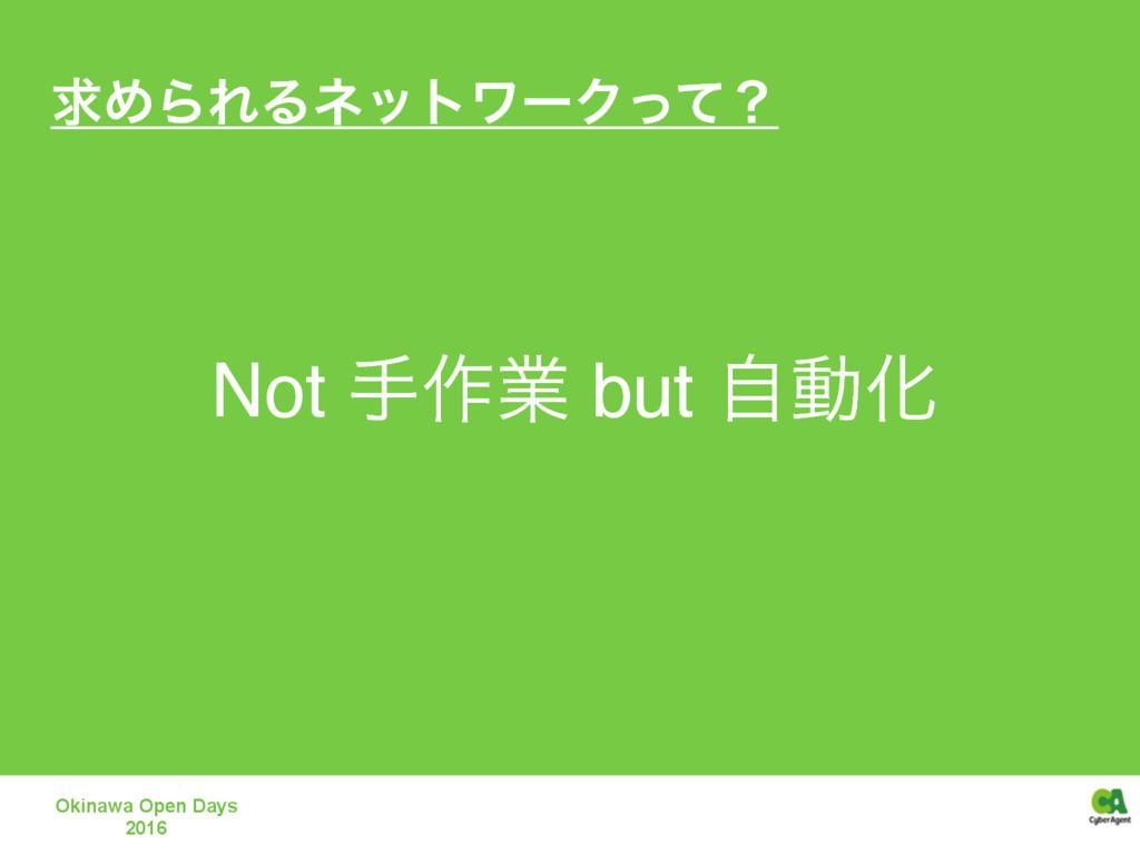 ٻΊΒΕΔωοτϫʔΫͬͯʁ Okinawa Open Days 2016  Not ख࡞ۀ...