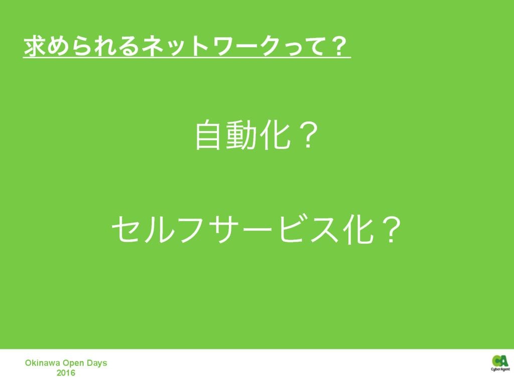Okinawa Open Days 2016 ࣗಈԽʁ  ηϧϑαʔϏεԽʁ ٻΊΒΕΔω...