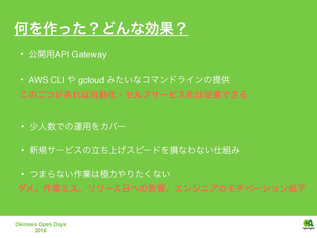 ԿΛ࡞ͬͨʁͲΜͳޮՌʁ • ެ։༻API Gateway • AWS CLI  gclou...