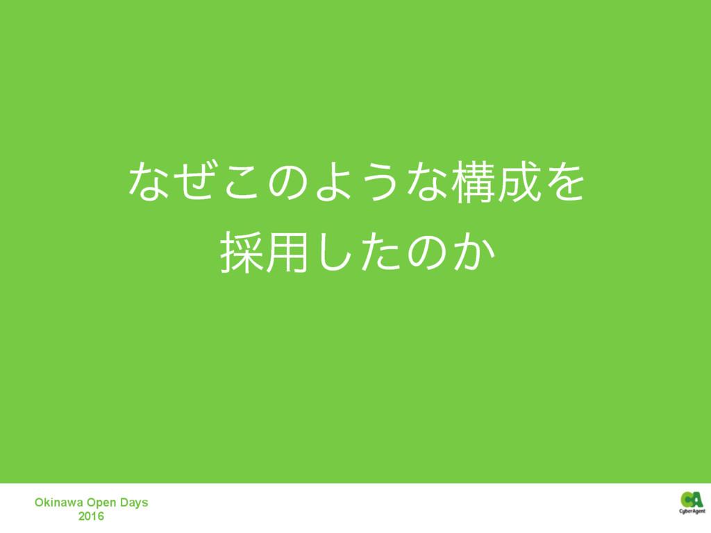 ͳͥ͜ͷΑ͏ͳߏΛ ࠾༻ͨ͠ͷ͔ Okinawa Open Days 2016
