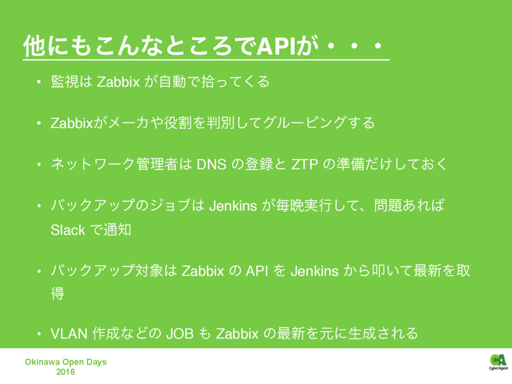 Okinawa Open Days 2016 • ࢹ Zabbix ͕ࣗಈͰरͬͯ͘Δ •...