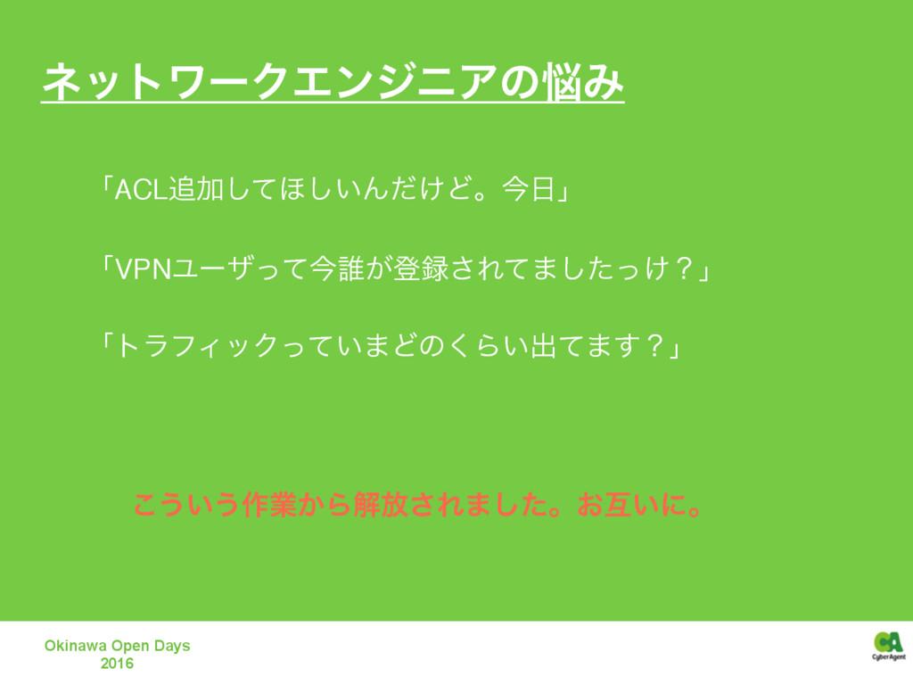 ωοτϫʔΫΤϯδχΞͷΈ Okinawa Open Days 2016 ʮACLՃͯ͠΄...