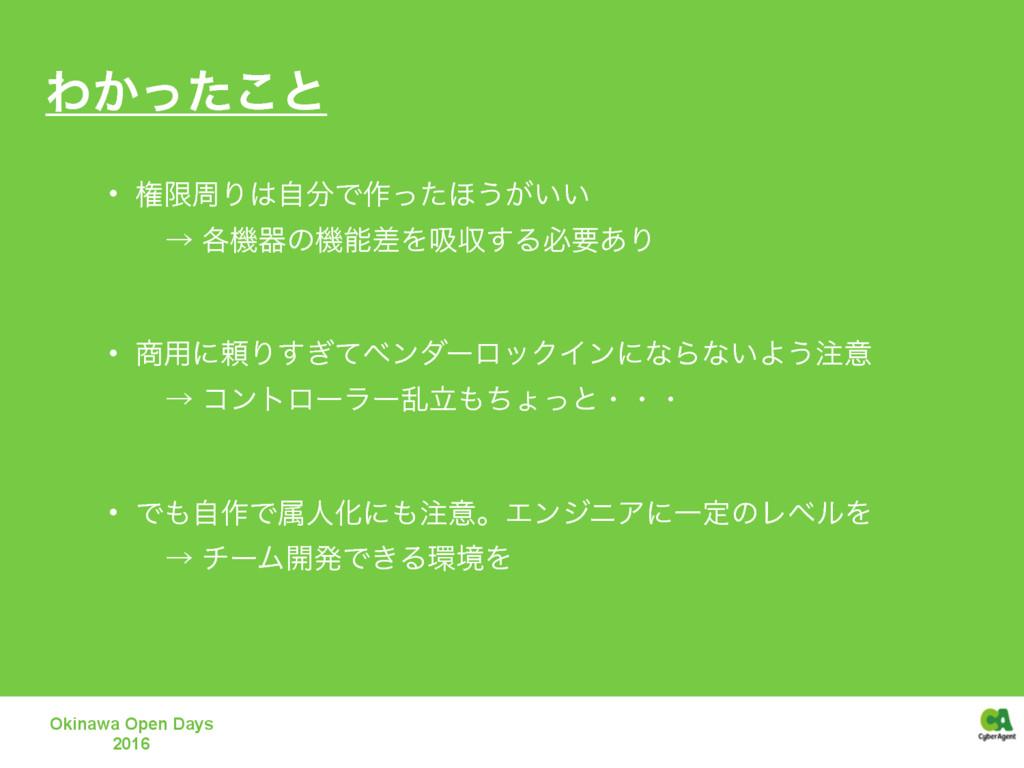 Θ͔ͬͨ͜ͱ Okinawa Open Days 2016 • ݖݶपΓࣗͰ࡞ͬͨ΄͏͕͍...