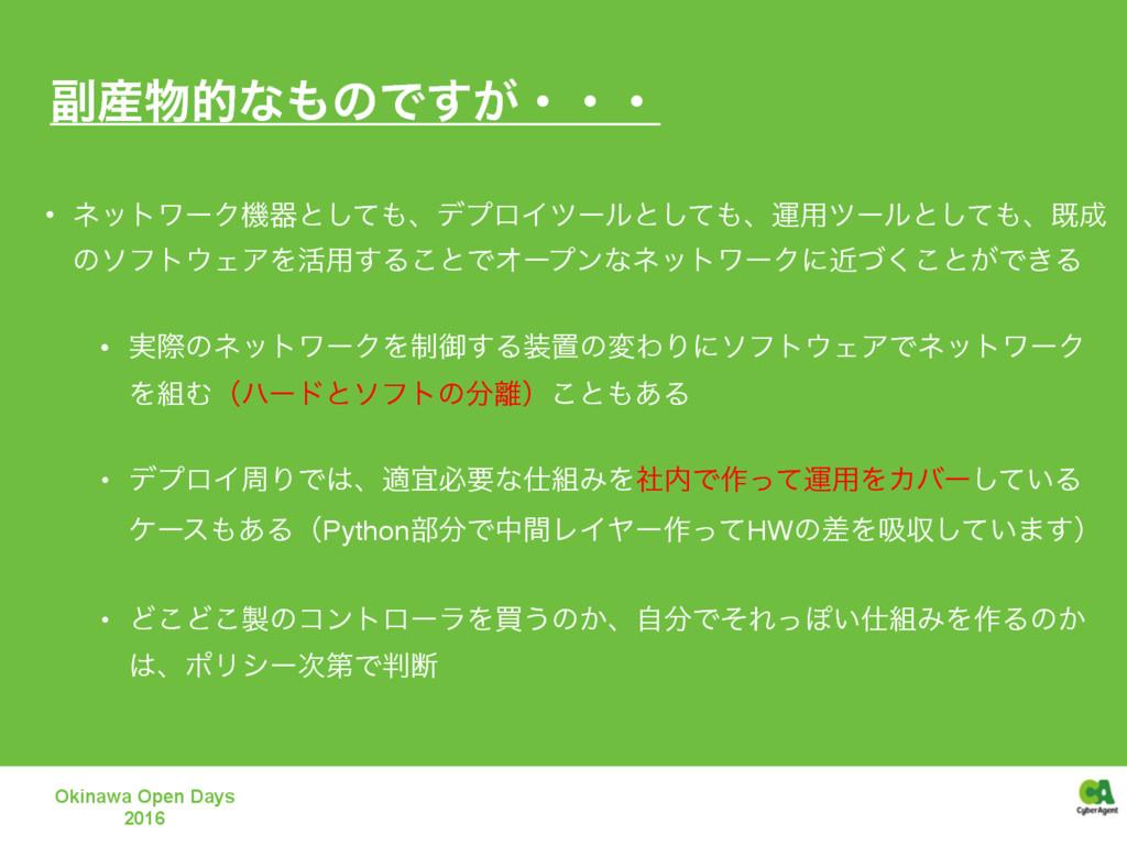 Interop Tokyo 2016 ෭తͳͷͰ͕͢ɾɾɾ • ωοτϫʔΫػثͱͯ͠...