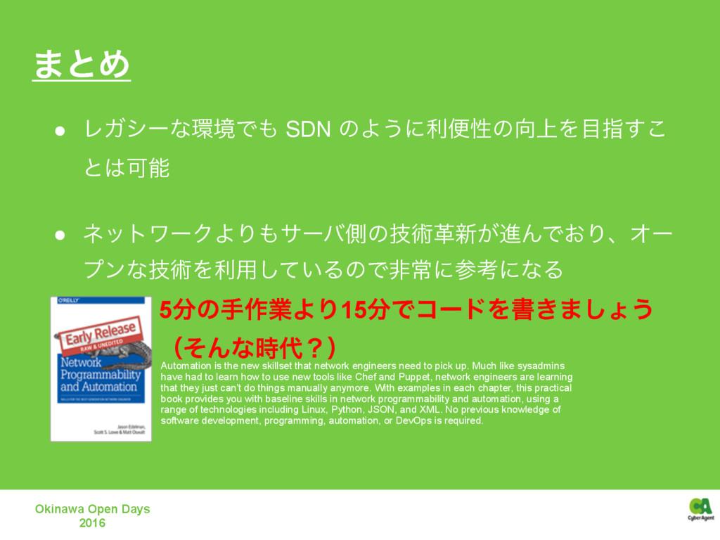 ·ͱΊ Okinawa Open Days 2016 ● ϨΨγʔͳڥͰ SDN ͷΑ͏ʹ...