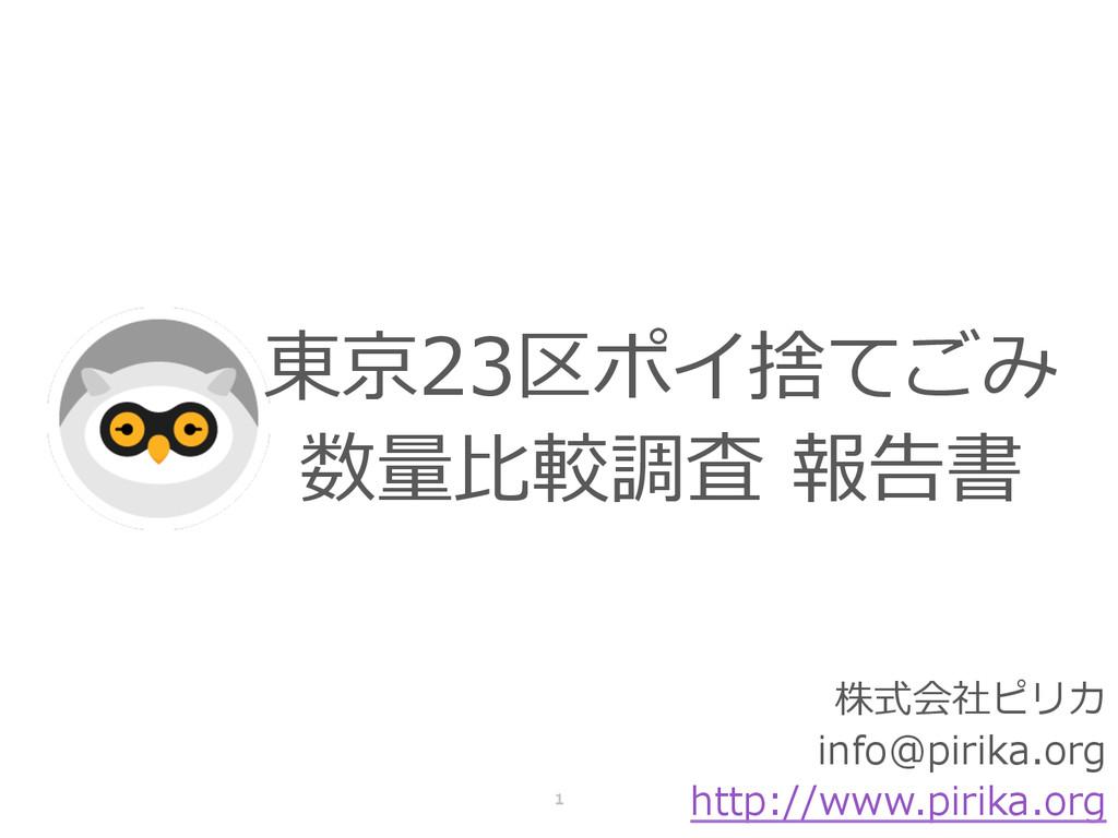 1 株式会社ピリカ info@pirika.org http://www.pirika.org...