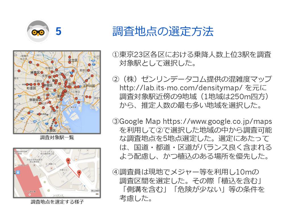 調査地点の選定⽅方法 ①東京23区各区における乗降降⼈人数上位3駅を調査  対象駅として選択...
