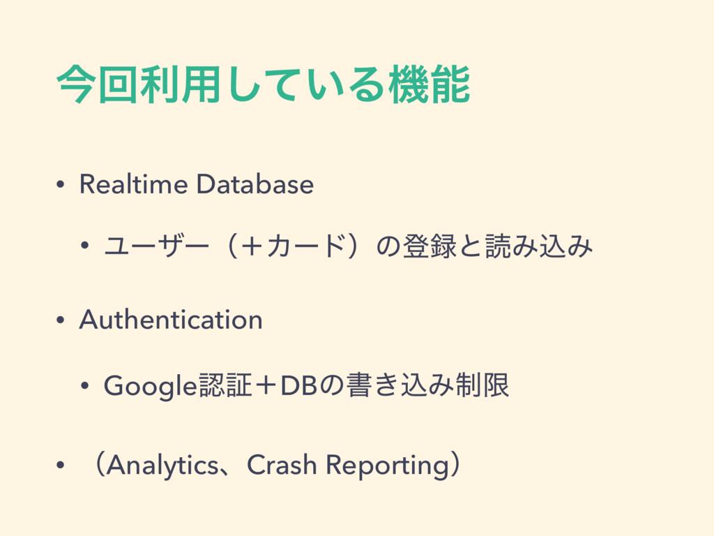 ࠓճར༻͍ͯ͠Δػ • Realtime Database • ϢʔβʔʢʴΧʔυʣͷొͱ...