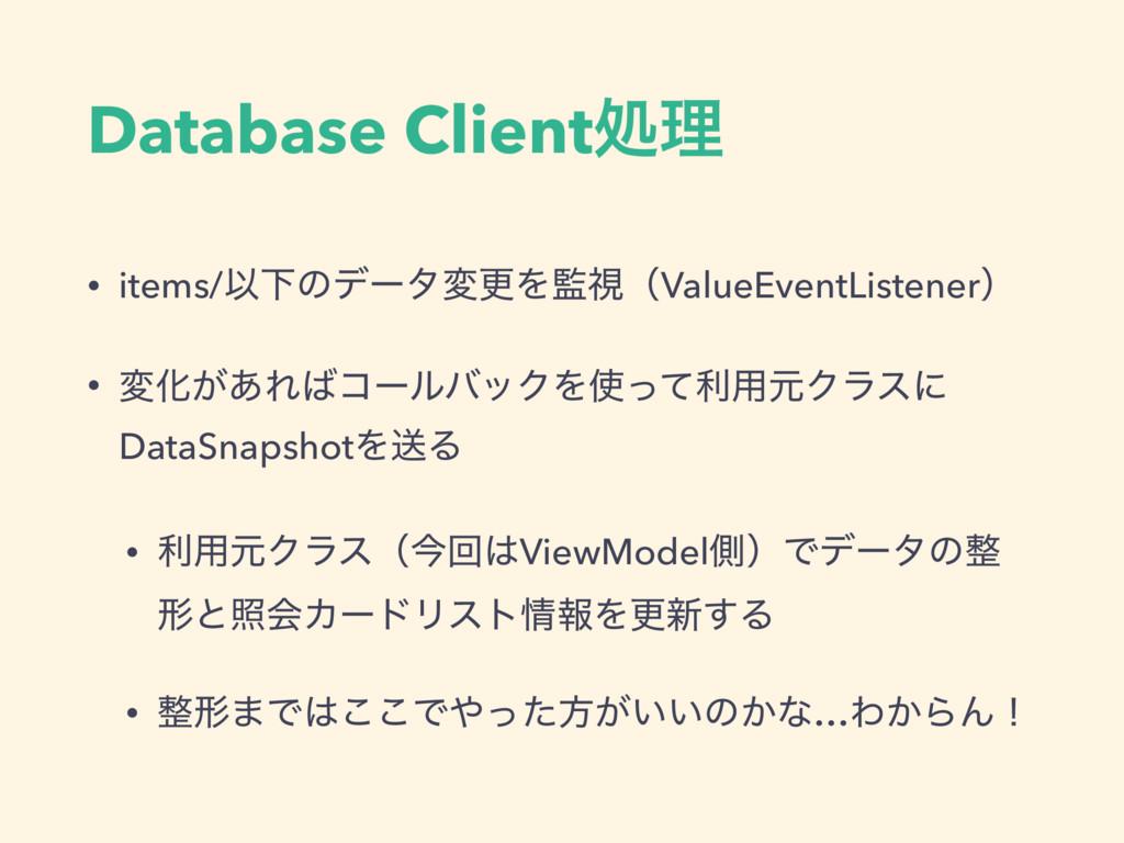 Database Clientॲཧ • items/ҎԼͷσʔλมߋΛࢹʢValueEven...