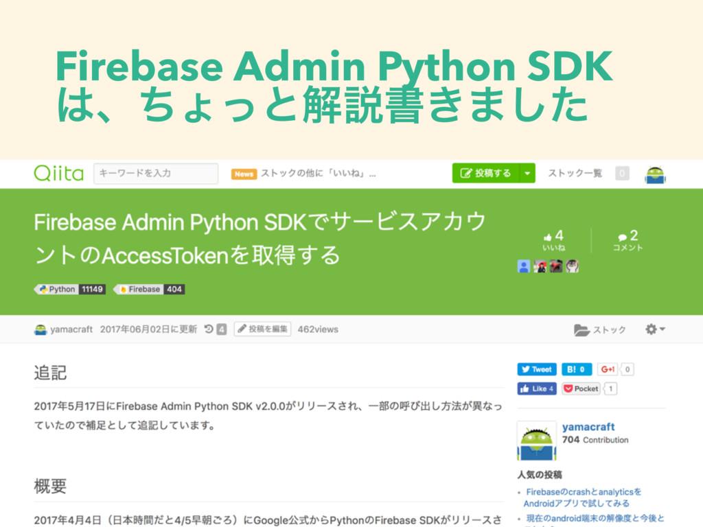 Firebase Admin Python SDK ɺͪΐͬͱղઆॻ͖·ͨ͠