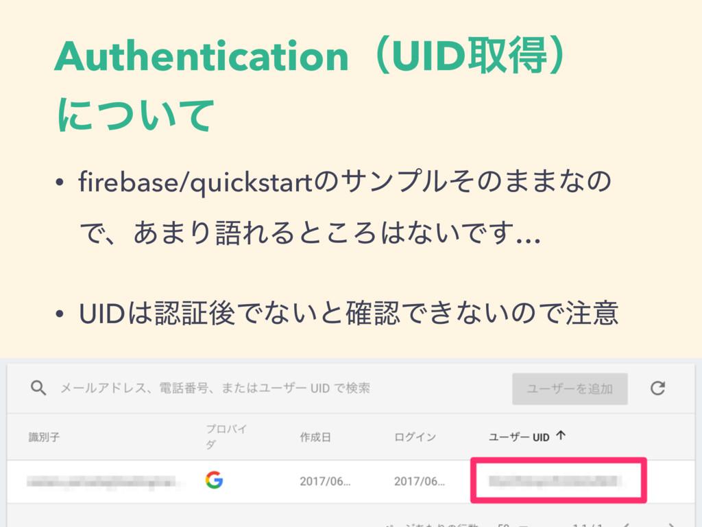 AuthenticationʢUIDऔಘʣ ʹ͍ͭͯ • firebase/quickstart...