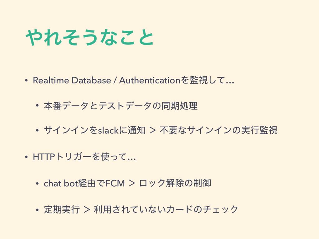Εͦ͏ͳ͜ͱ • Realtime Database / AuthenticationΛࢹ...