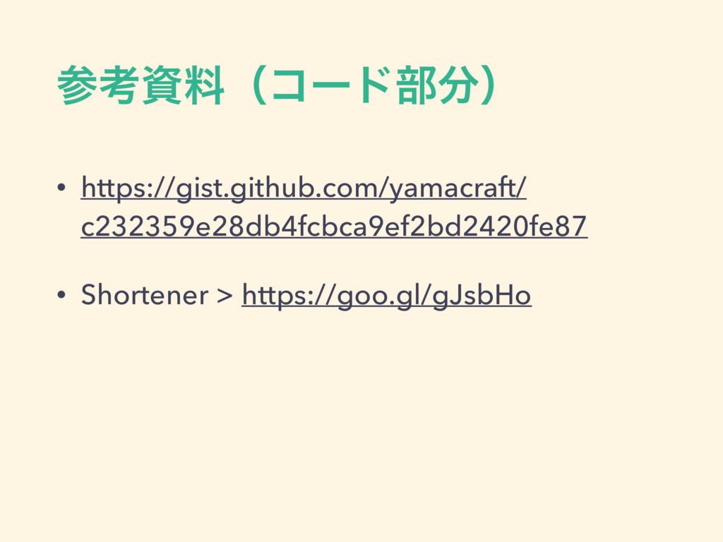 ߟྉʢίʔυ෦ʣ • https://gist.github.com/yamacraft...