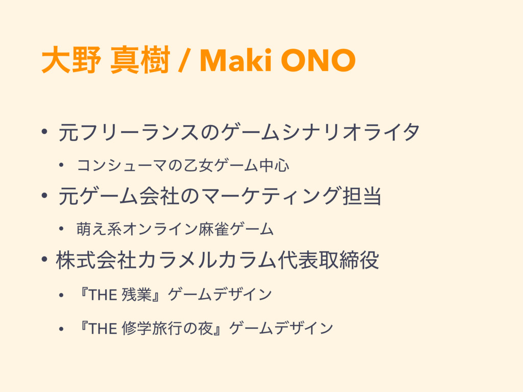 େ ਅथ / Maki ONO • ݩϑϦʔϥϯεͷήʔϜγφϦΦϥΠλ • ίϯγϡʔϚͷ...