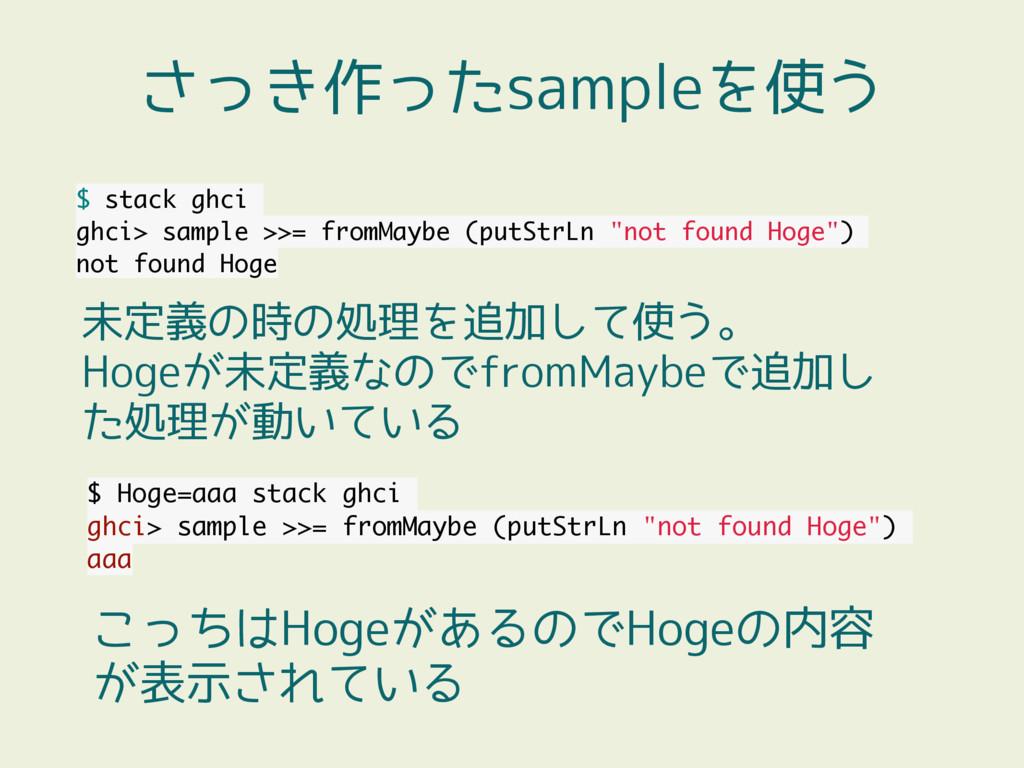 さっき作ったsampleを使う $ stack ghci ghci> sample >>= f...