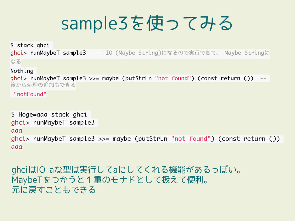 sample3を使ってみる $ stack ghci ghci> runMaybeT samp...
