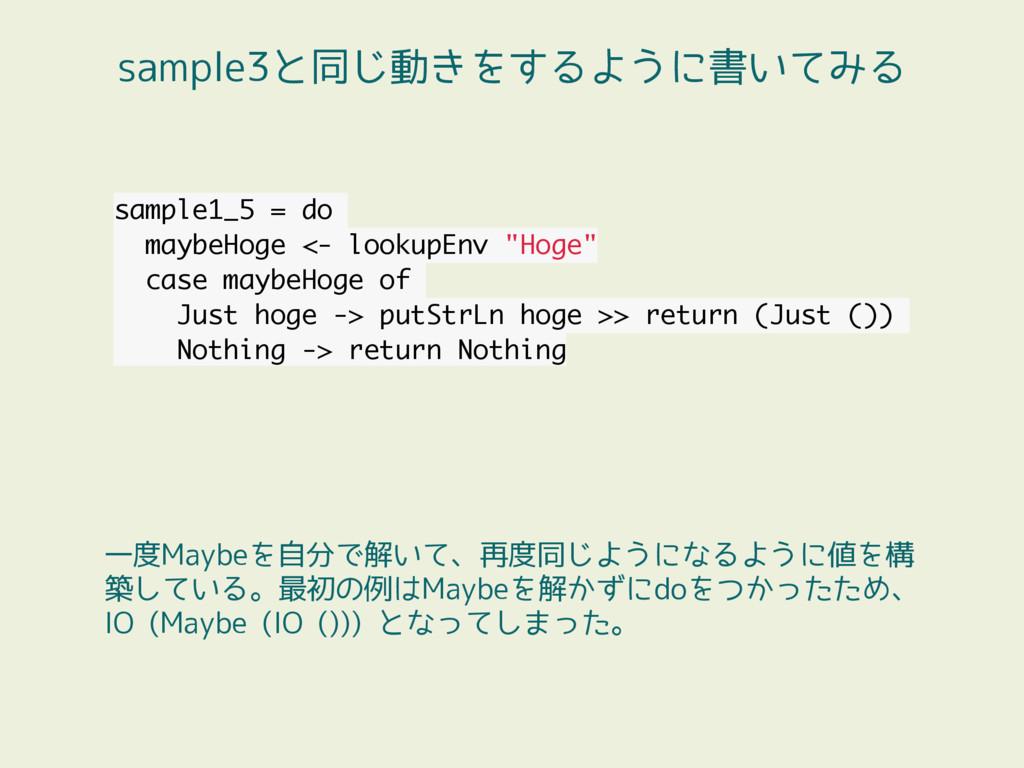 sample3と同じ動きをするように書いてみる sample1_5 = do maybeHog...