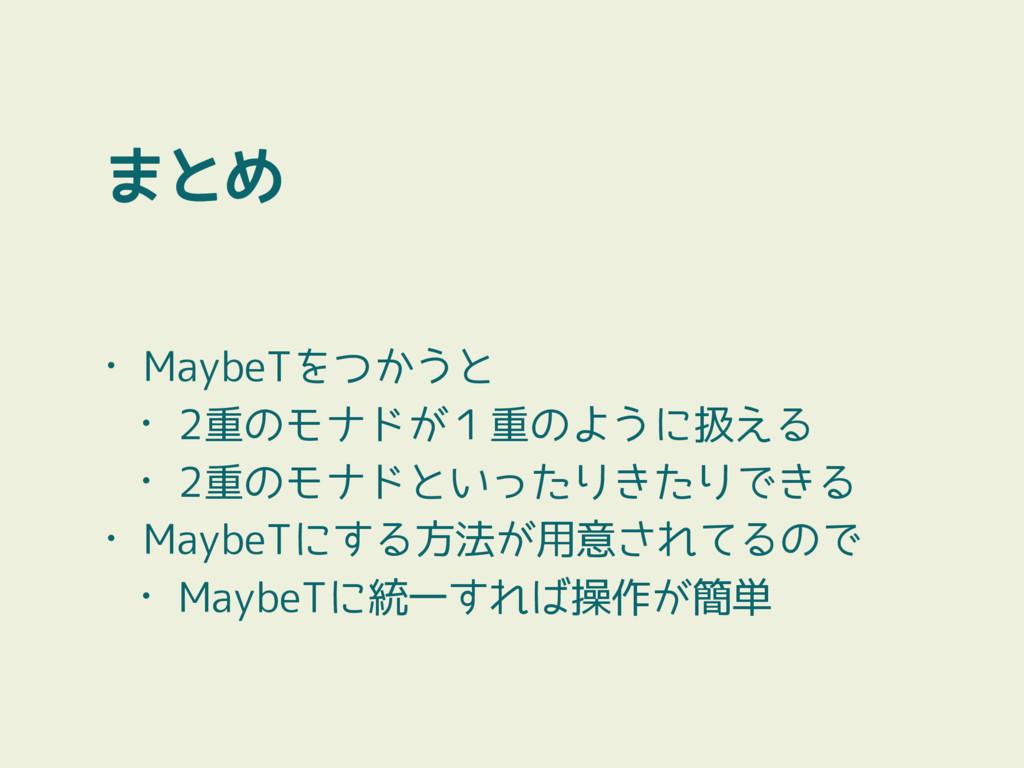 まとめ • MaybeTをつかうと • 2重のモナドが1重のように扱える • 2重のモナドとい...