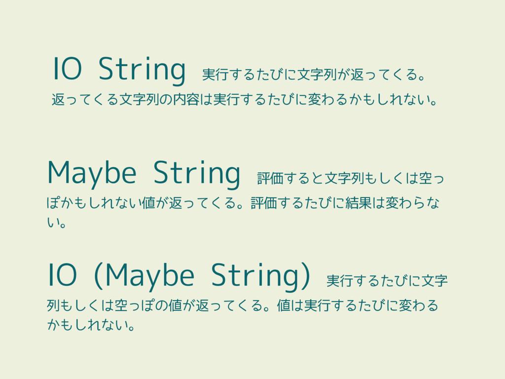 IO String 実行するたびに文字列が返ってくる。 返ってくる文字列の内容は実行するたびに...